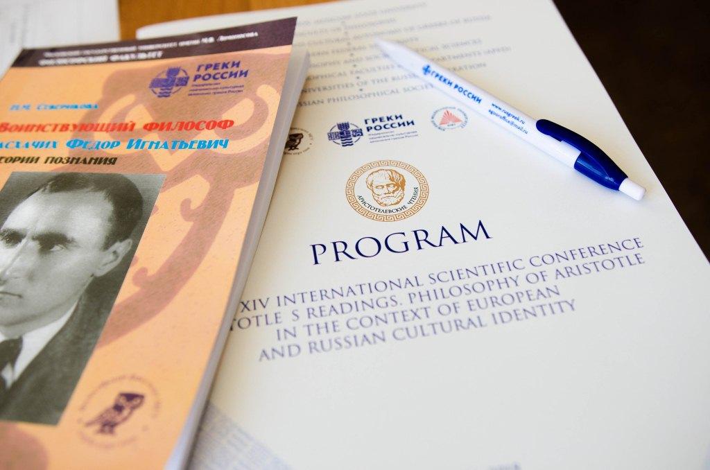 14ο Διεθνές Επιστημονικό Συνέδριο «Αναγνώσματα του Αριστοτέλη. Η φιλοσοφία του Αριστοτέλη στο πλαίσιο της ευρωπαϊκής και ρωσικής πολιτιστικής συνείδησης», 24 Μαΐου 2018