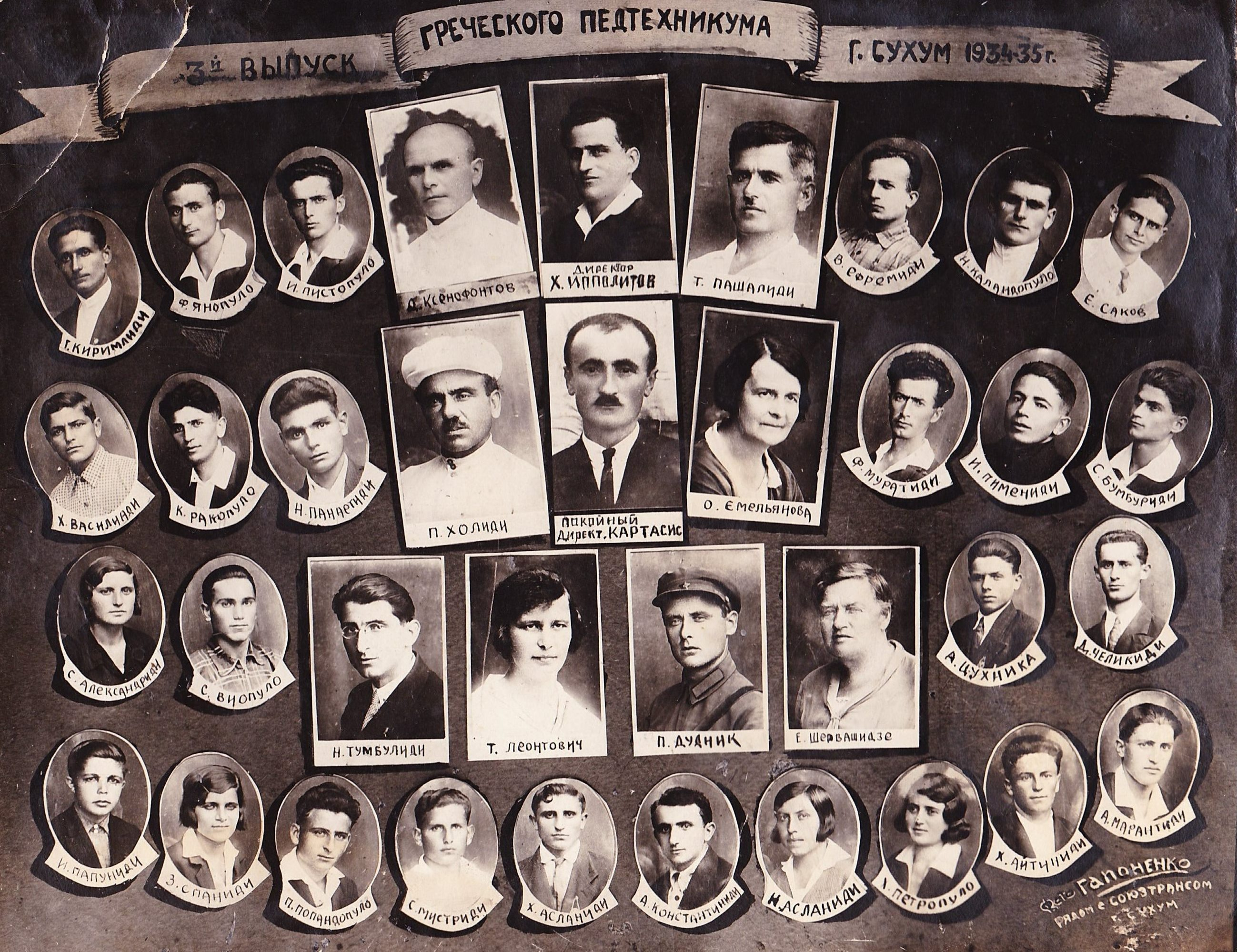 1934-1935 год. Третий выпуск Греческого педтехникума г. Сухуми (Абхазия). Фото из архива семьи Киримлиди