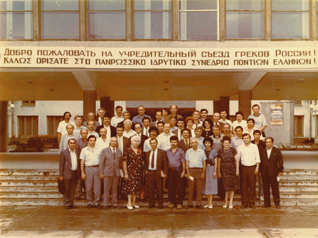 Delegates of the First Congress of the Greeks of Russia in Mineralnye Vody, 1992