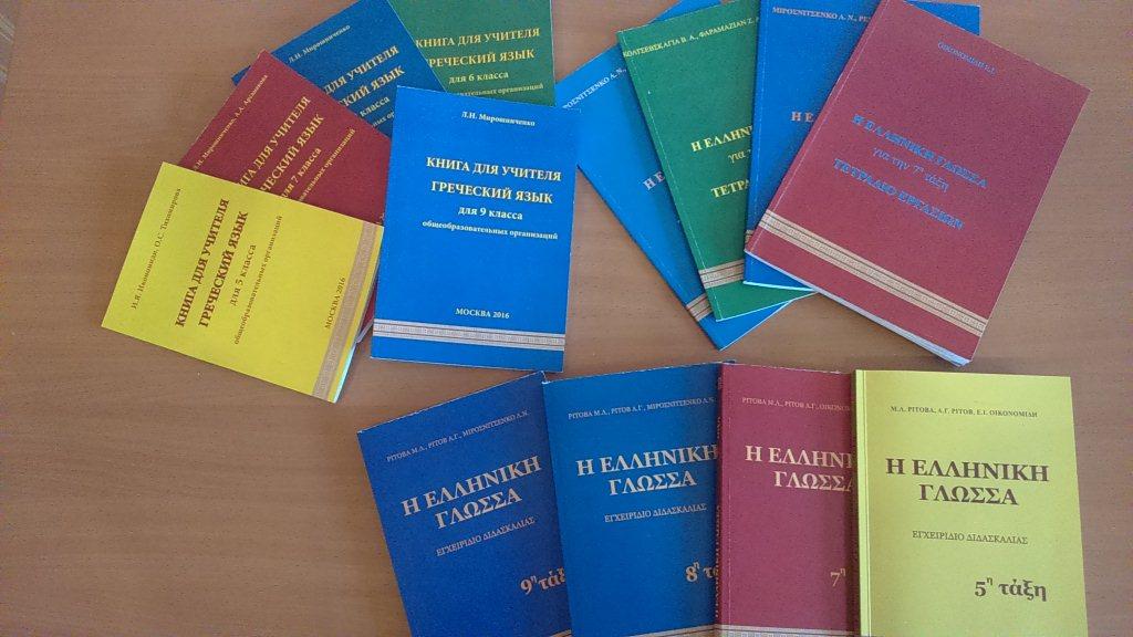 Разработанный комплект учебников по новогреческому языку для 5-9 классов