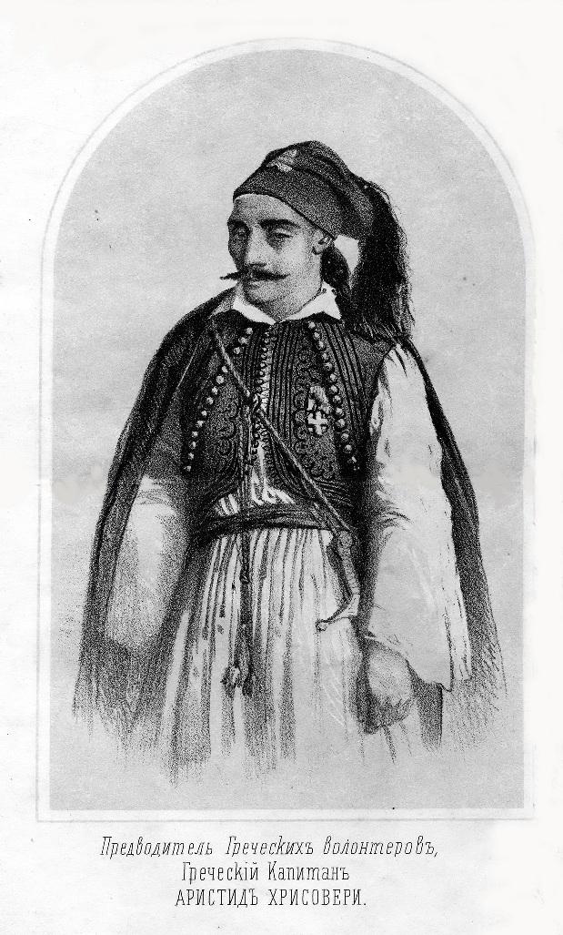 Аристид Хрисовери - один из командиров Греческого легиона императора Николая I, герой Обороны Севастополя