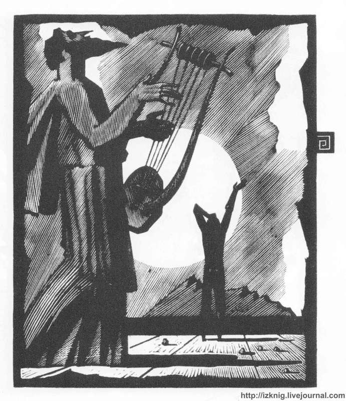 """Иллюстрация Д.Бисти к """"Одиссеи"""" Гомера, 1978-1979 гг."""