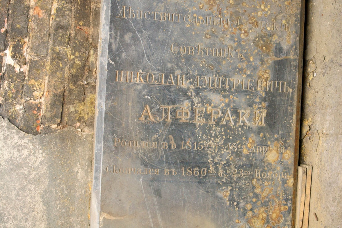 Надгробная плита с могилы Николая Дмитриевича Алфераки (1815-1860)