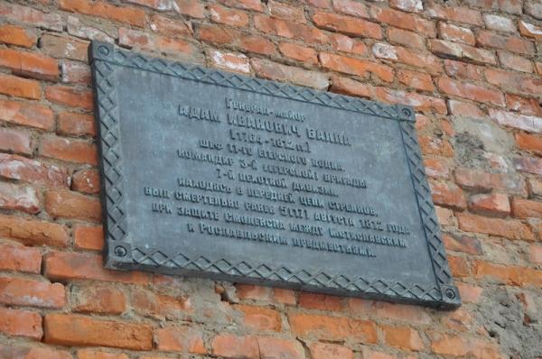 Мемориальная доска на Смоленской крепостной стене в память погибшего в Смоленском сражении генерала А.И. Баллы