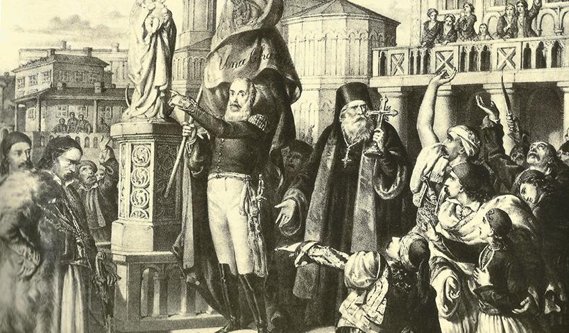 26 февраля 1821 года.Благословление греческого восстания и Александр Ипсиланти