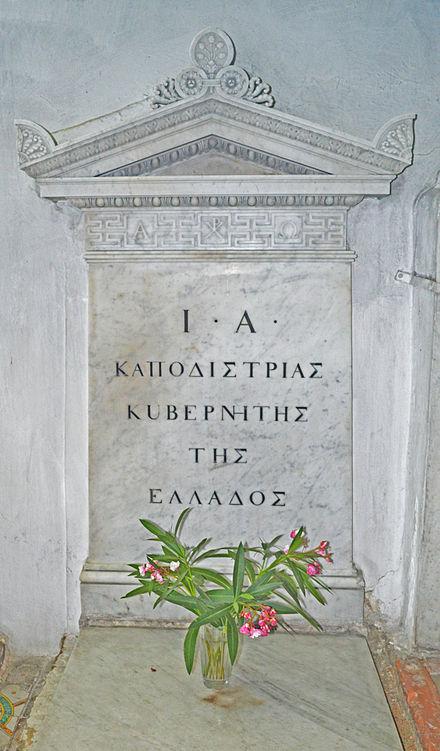 Τάφος του Ιωάννη Καποδίστρια στον εξωτερικό νάρθηκα πίσω από τον καθολικό βωμό του μοναστηριού Πλατυτέρα