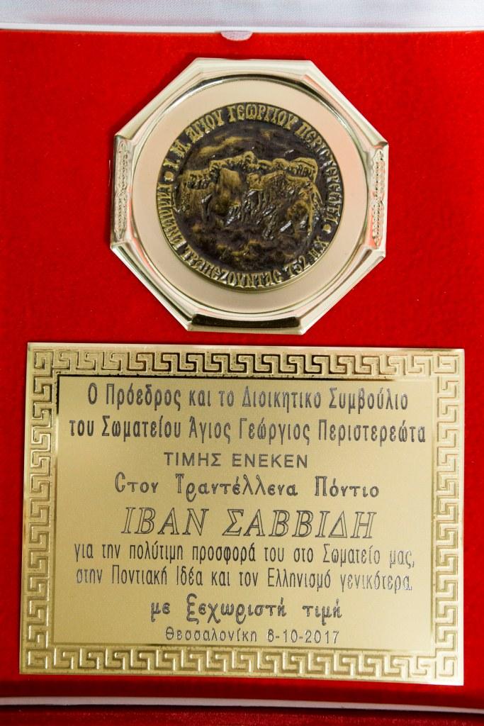 Медаль, учрежденная обществом к 1200-летию монастыря Святого Георгиоса Перистереота