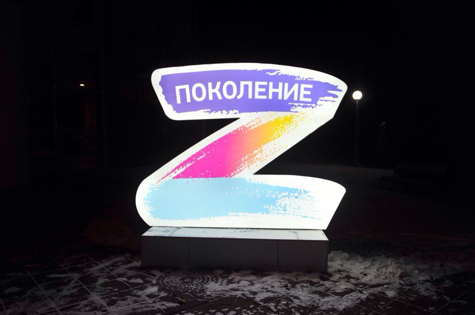 Ρωσική τελετές γνωριμιών
