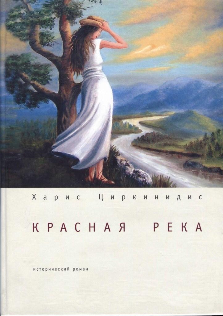 «Красная река» в русском переводе была издана в 2007 году по инициативе и при поддержке Ассоциации греческих общественных объединений России и лично И.И.Саввиди