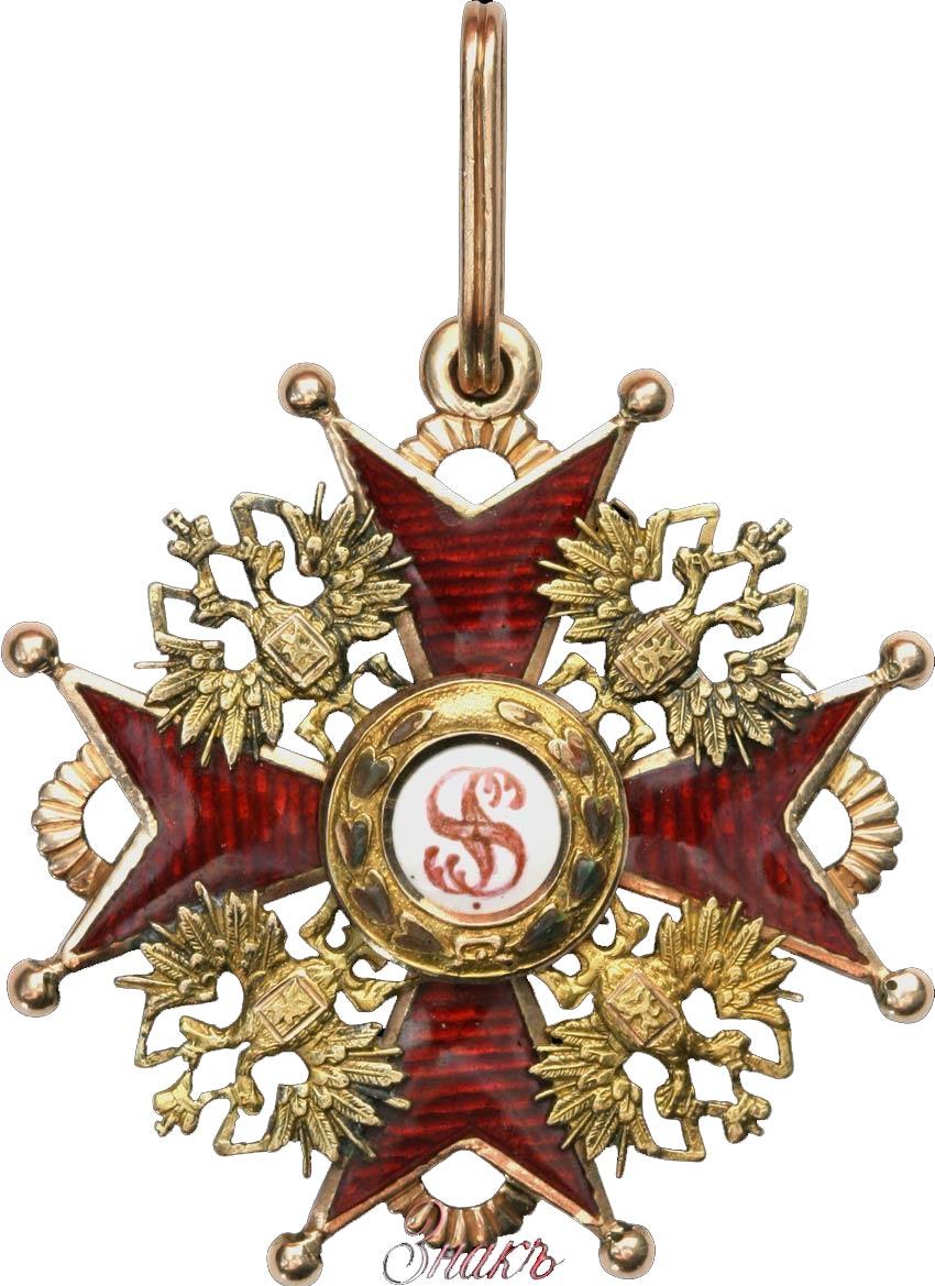 Τάγμα του Αγίου Στανισλάβ Γ΄ τάξεως