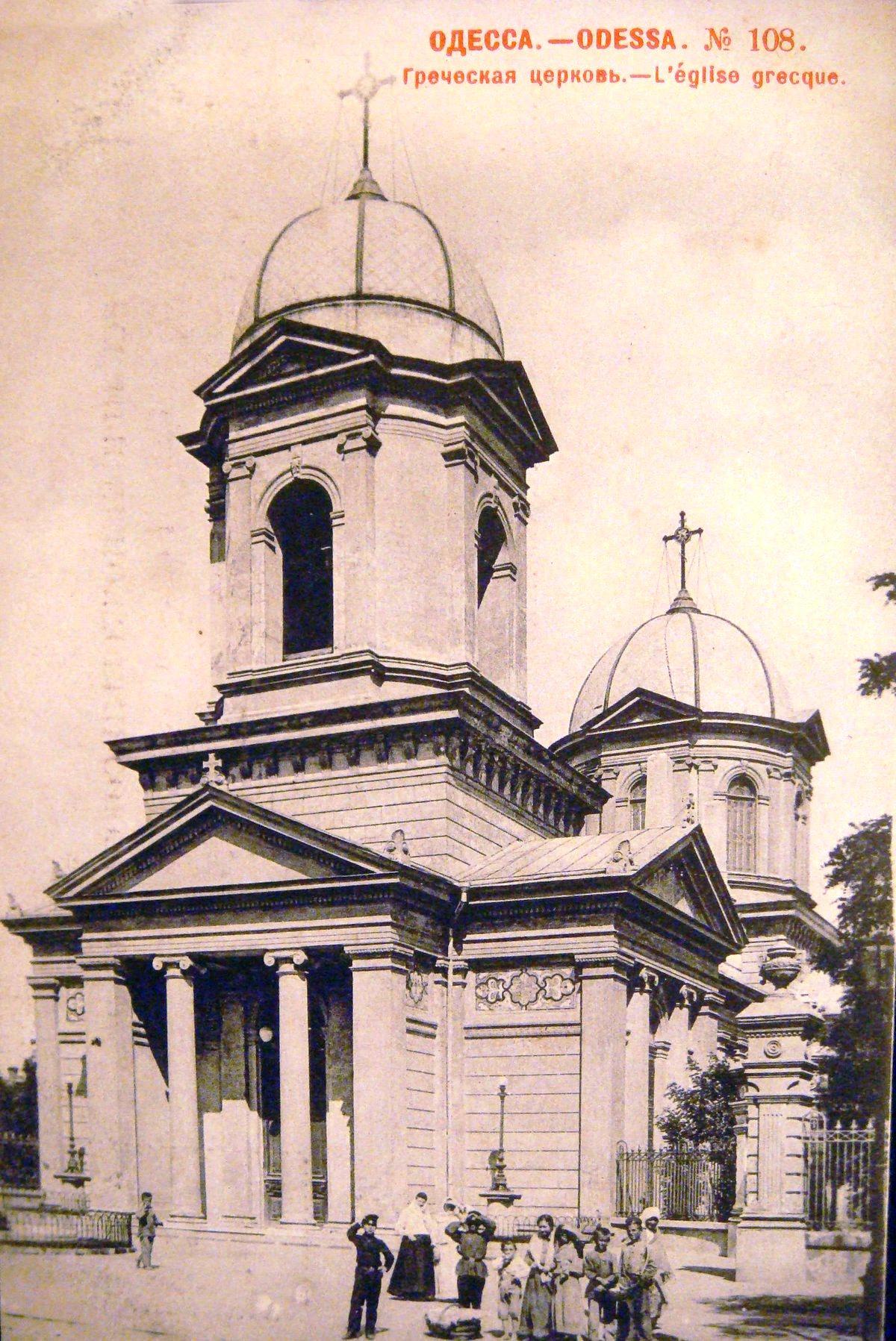 Одесса. Греческая Троицкая церковь. Здесь в церковной ограде был погребен протоиерей Антоний Аргириди