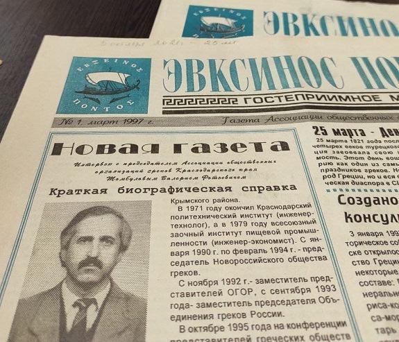 Первый номер «Эвксинос Понтос» от марта 1997 года